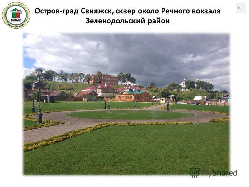 Остров-град Свияжск, сквер около Речного вокзала Зеленадольский район 69