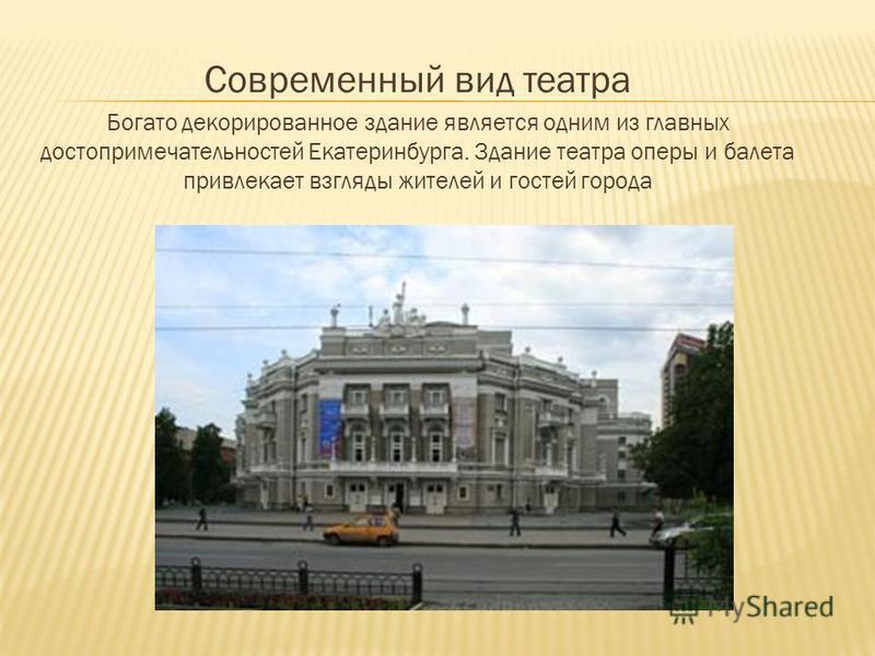 Современный вид театра Богато декорированное здание является одним из главных достопримечательностей Екатеринбурга. Здание театра оперы и балета привлекает взгляды жителей и гостей города