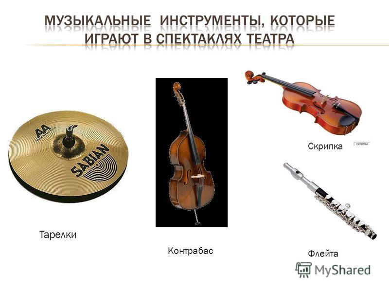 0 Тарелки Контрабас Скрипка Флейта