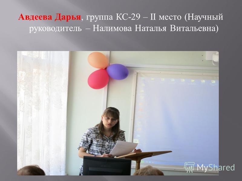 Авдеева Дарья, группа КС -29 – II место ( Научный руководитель – Налимова Наталья Витальевна )
