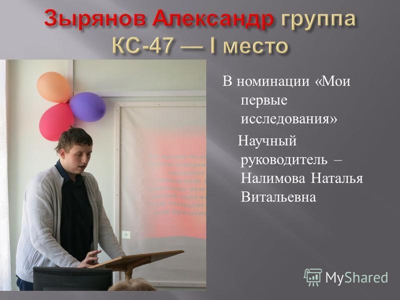 В номинации « Мои первые исследования » Научный руководитель – Налимова Наталья Витальевна
