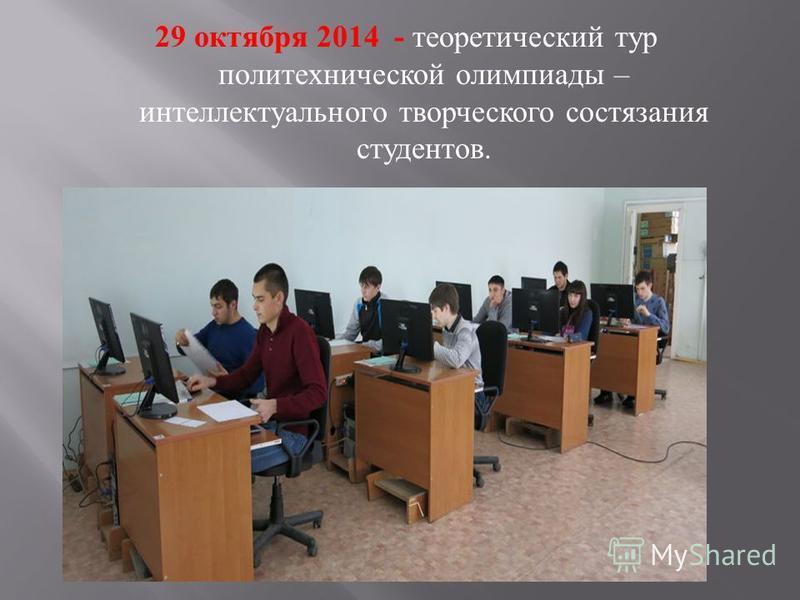 29 октября 2014 - теоретический тур политехнической олимпиады – интеллектуального творческого состязания студентов.