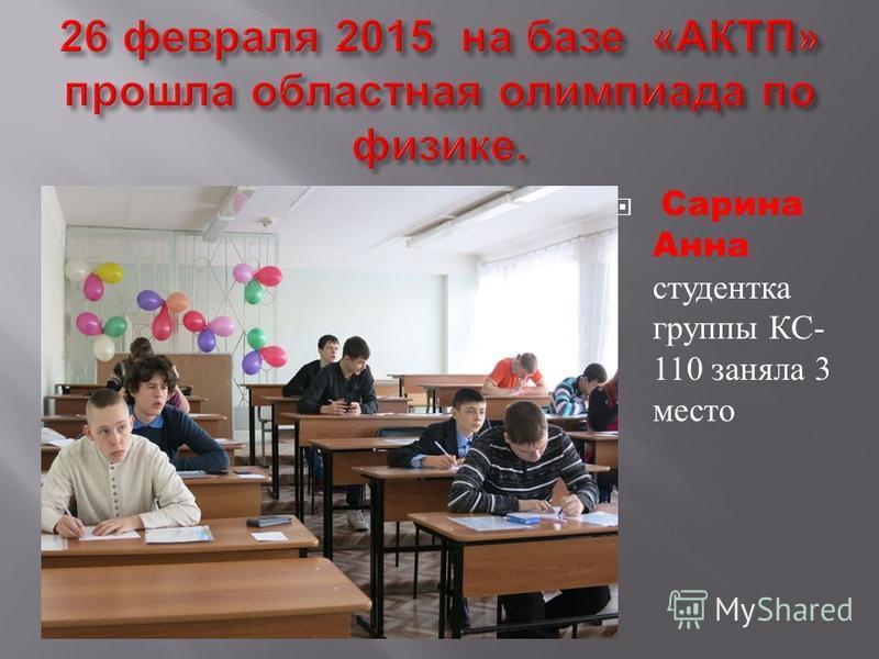 Сарина Анна студентка группы КС - 110 заняла 3 место