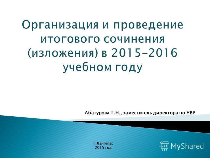 Абатурова Т.Н., заместитель директора по УВР Г.Лангепас 2015 год