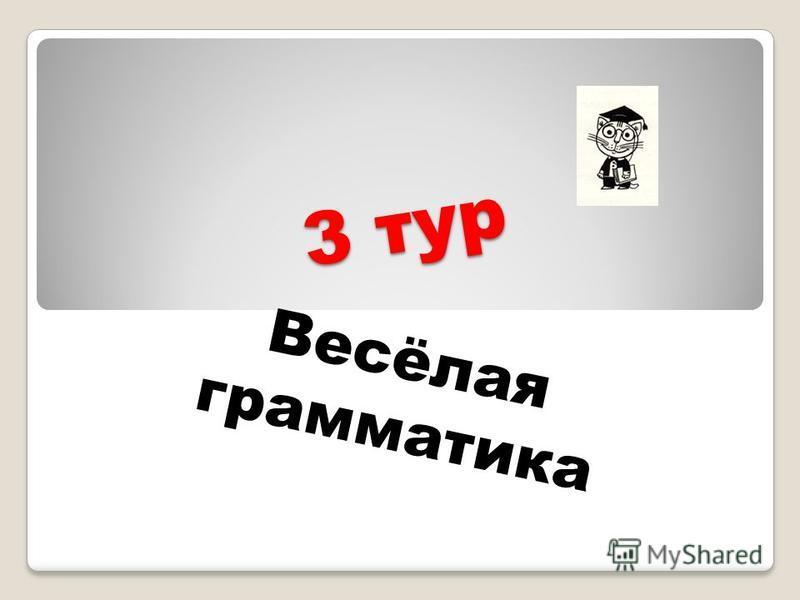 3 тур Весёлая грамматика