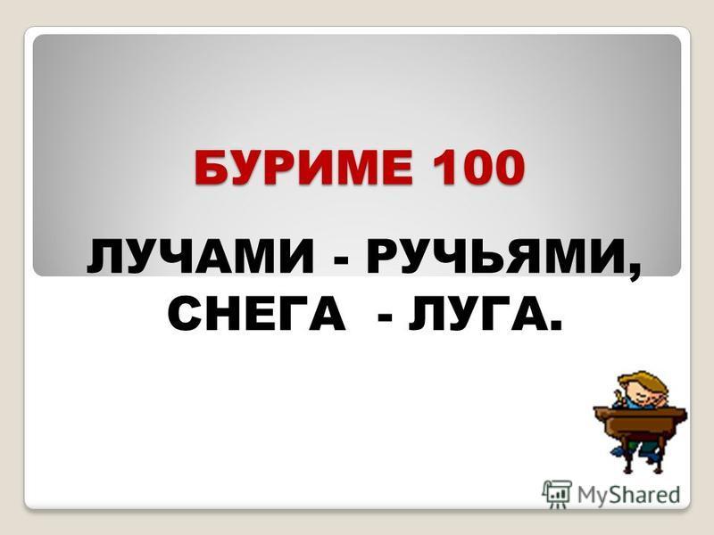 БУРИМЕ 100 ЛУЧАМИ - РУЧЬЯМИ, СНЕГА - ЛУГА.