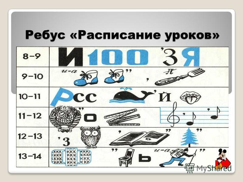 Ребус «Расписание уроков»
