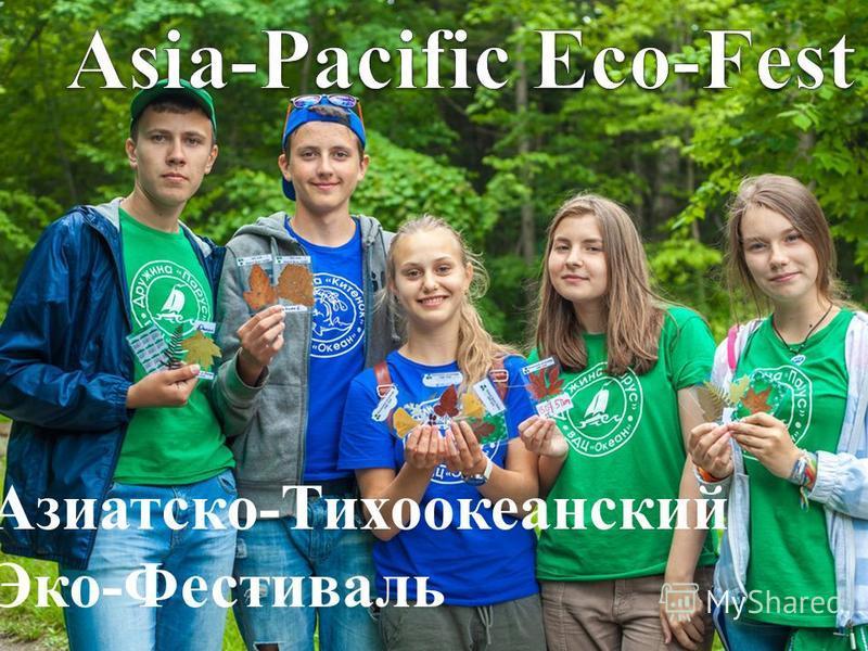Азиатско-Тихоокеанский Эко-Фестиваль