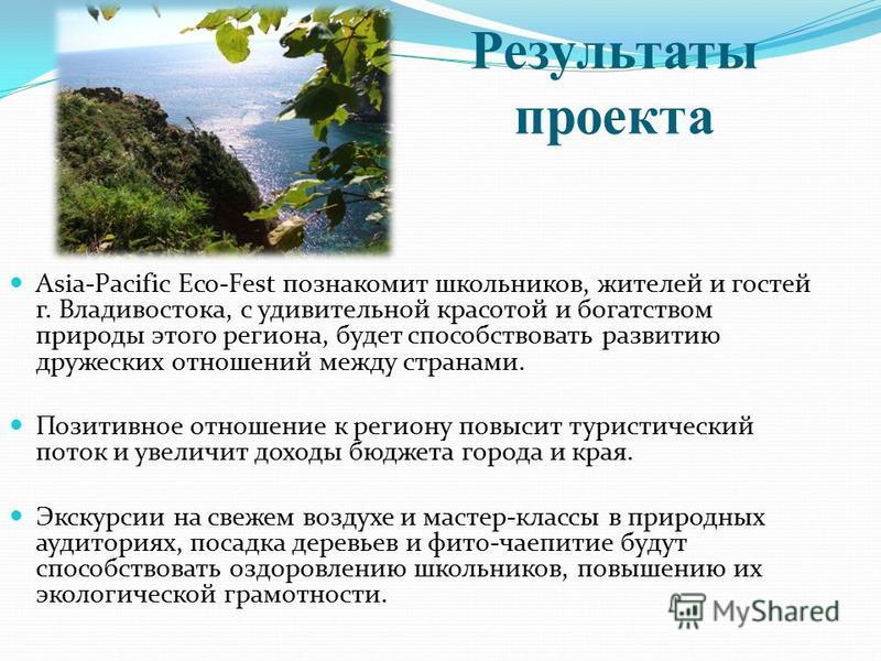 Результаты проекта Asia-Pacific Eco-Fest познакомит школьников, жителей и гостей г. Владивостока, с удивительной красотой и богатством природы этого региона, будет способствовать развитию дружеских отношений между странами. Позитивное отношение к рег