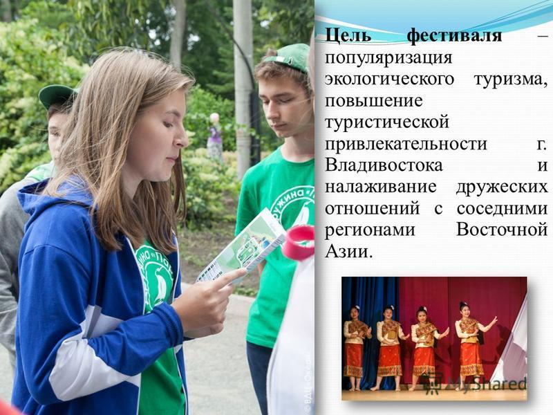 Цель фестиваля – популяризация экологического туризма, повышение туристической привлекательности г. Владивостока и налаживание дружеских отношений с соседними регионами Восточной Азии.