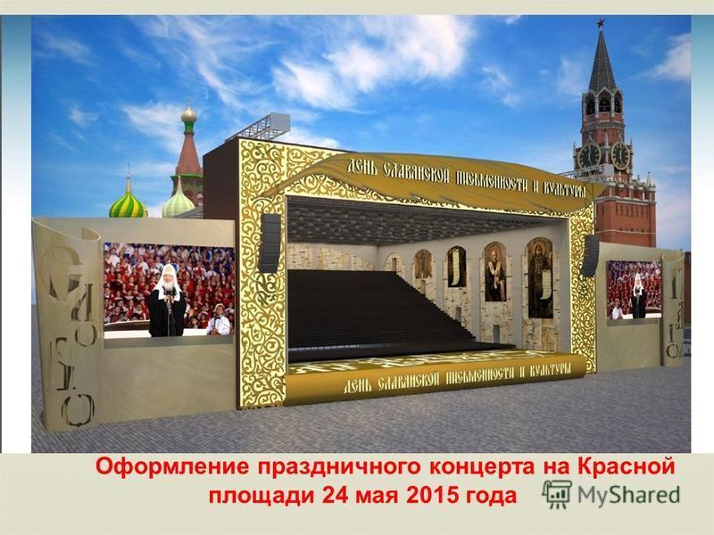 Оформление праздничного концерта на Красной площади 24 мая 2015 года