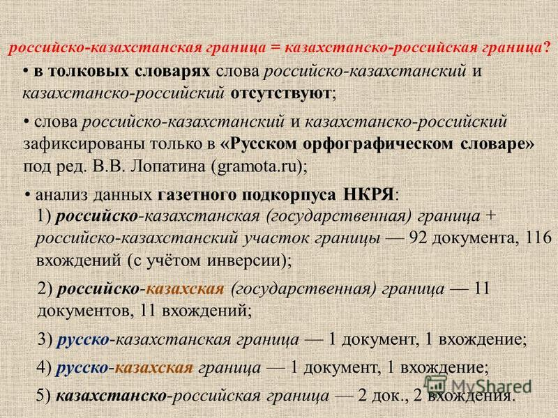российскийойо-казахстанскийммммая граница = казахстанскийо-российскийойммммая граница? в толковых словарях слова российскийойо-казахстанскийий и казахстанскийо-российскийойий отсутствуют; слова российскийойо-казахстанскийий и казахстанскийо-российски
