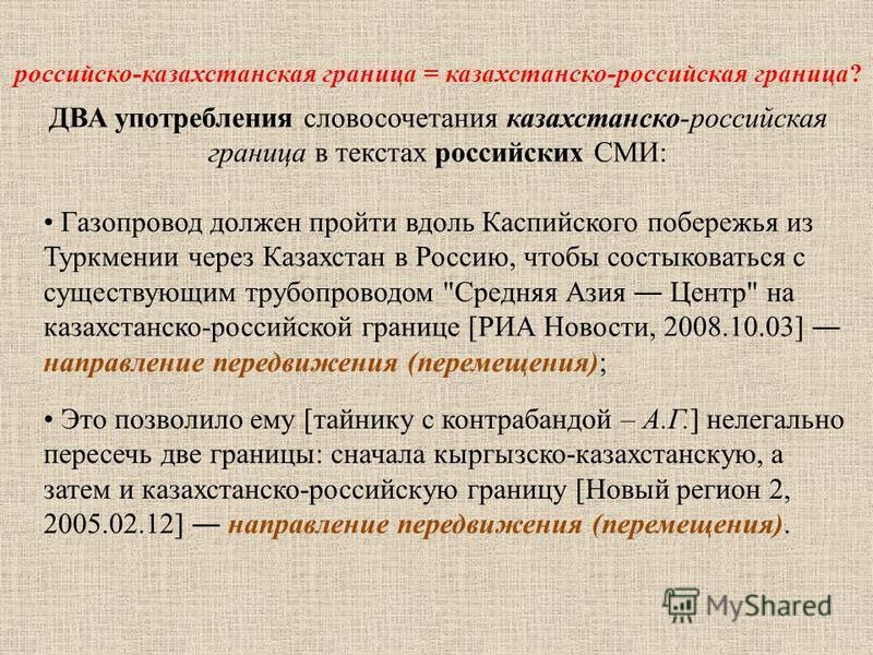 российскийойо-казахстанскийммммая граница = казахстанскийо-российскийойммммая граница? ДВА употребления словосочетания казахстанскийо-российскийойммммая граница в текстах российскийойих СМИ: Газопровод должен пройти вдоль Каспийского побережья из Тур
