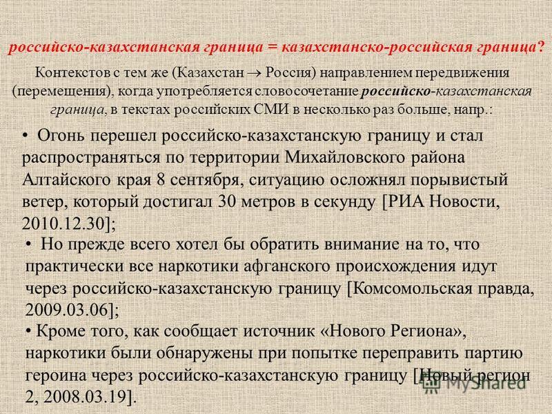 российскийойо-казахстанскийммммая граница = казахстанскийо-российскийойммммая граница? Контекстов с тем же (Казахстан Россия) направлением передвижения (перемещения), когда употребляется словосочетание российскийойо-казахстанскийммммая граница, в тек