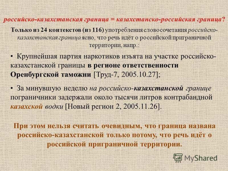 российскийойо-казахстанскийммммая граница = казахстанскийо-российскийойммммая граница? Только из 24 контекстов (из 116) употребления словосочетания российскийойо- казахстанскийммммая граница ясно, что речь идёт о российскийойой приграничной территори