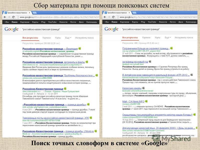 Сбор материала при помощи поисковых систем Поиск точных словоформ в системе «Google»