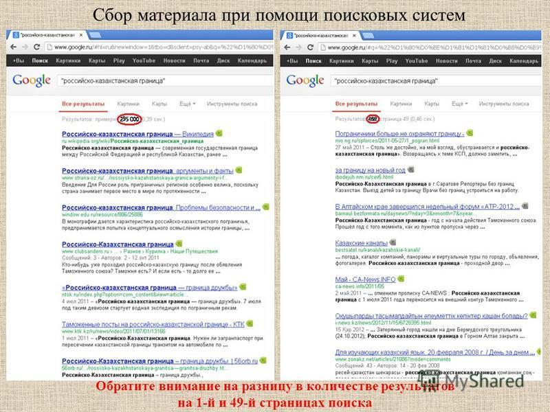 Сбор материала при помощи поисковых систем Обратите внимание на разницу в количестве результатов на 1-й и 49-й страницах поиска
