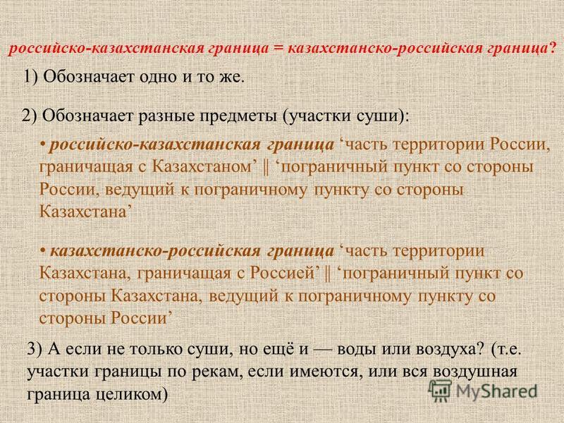 российскийойо-казахстанскийммммая граница = казахстанскийо-российскийойммммая граница? 1) Обозначает одно и то же. 2) Обозначает разные предметы (участки суши): российскийойо-казахстанскийммммая граница часть территории России, граничащммммая с Казах