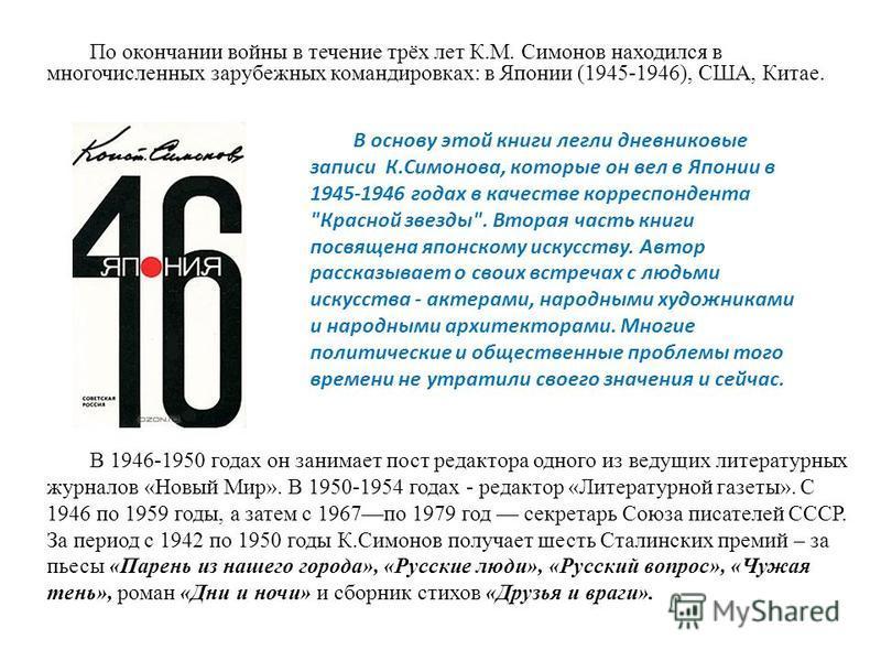 Еще в ходе работы над трилогией «Живые и мертвые», Симонов задумал еще одну книгу из записок Лопатина, книгу о жизни военного корреспондента и о людях войны, увиденных его глазами. Между 1957 и 1963 годами главы этой будущей книги были напечатаны им