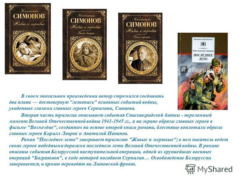 В 1965 году Симонов закончил свою новую книгу «Солдатами не рождаются», которая является новой встречей с героями романа «Живые и мёртвые». Сталинград, неприукрашенная правда жизни и войны на новом этапе - одолении науки побеждать. В дальнейшем писат