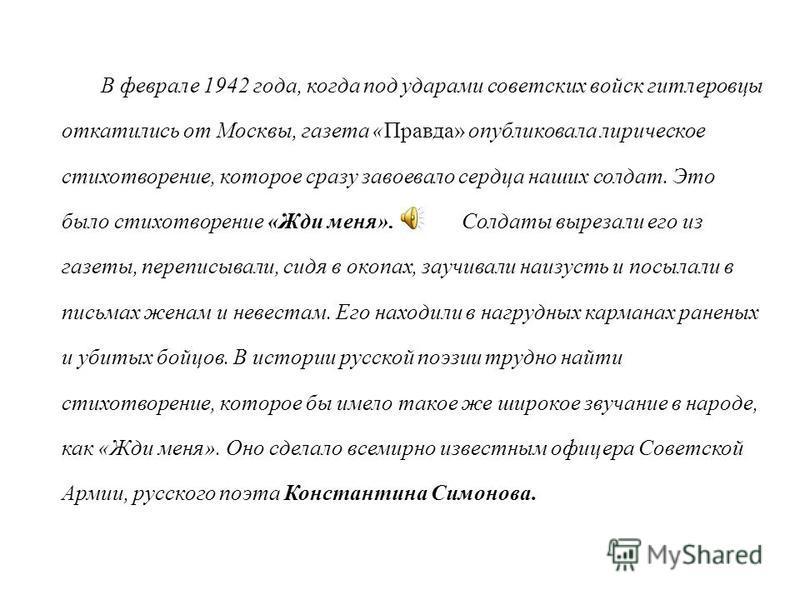 Жизнь поэта (К 100-летию со дня рождения К. М. Симонова)