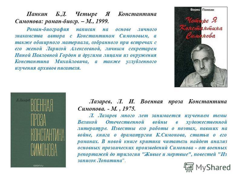 ******************************* Финк, Л. А. Константин Симонов: творческий путь. - М., 1979. В монографии впервые в нашем литературоведении поэзия, проза, драматургия К. Симонова рассматриваются в полном объеме, в их тесной взаимосвязанности. Л. Финк