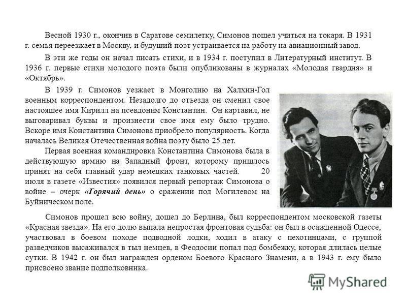 Константин (Кирилл) Михайлович Симонов родился 28 (15 по старому стилю) ноября 1915 г. в Петрограде. Его мать урожденная княгиня Александра Оболенская, отец Михаил Агафангелович Симонов – дворянин, выпускник Императорской Николаевской военной академи
