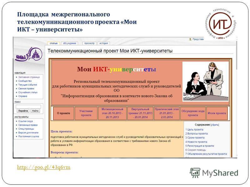 Площадка межрегионального телекоммуникационного проекта « Мои ИКТ – университеты » http://goo.gl/43q6vm