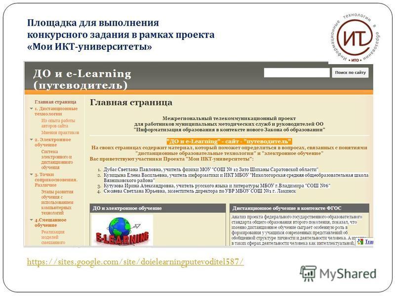 https://sites.google.com/site/doielearningputevoditel587/ Площадка для выполнения конкурсного задания в рамках проекта « Мои ИКТ - университеты »