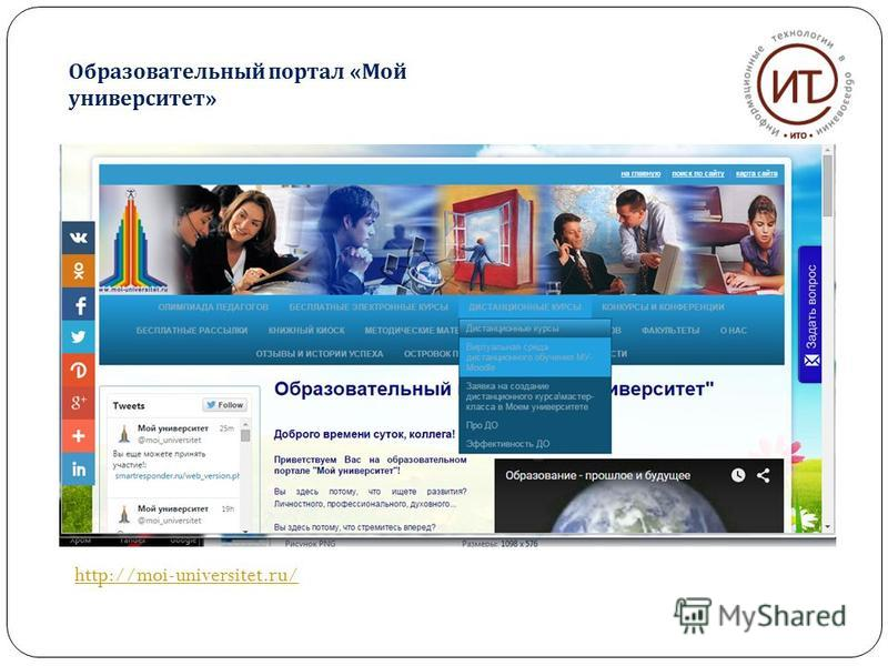 http://moi-universitet.ru/ Образовательный портал « Мой университет »