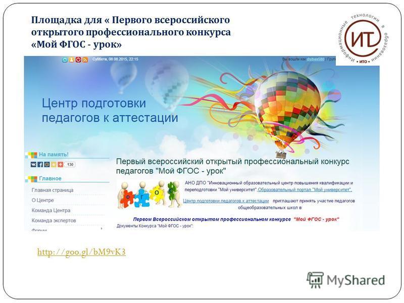 Площадка для « Первого всероссийского открытого профессионального конкурса « Мой ФГОС - урок » http://goo.gl/bM9vK3