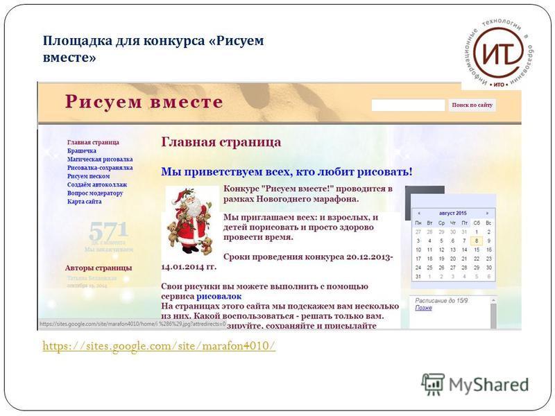 Площадка для конкурса « Рисуем вместе » https://sites.google.com/site/marafon4010/