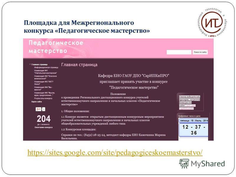 Площадка для Межрегионального конкурса « Педагогическое мастерство » https://sites.google.com/site/pedagogiceskoemasterstvo/