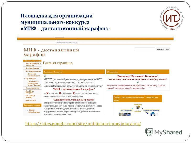 Площадка для организации муниципального конкурса « МИФ – дистанционный марафон » https://sites.google.com/site/mifdistancionnyjmarafon/