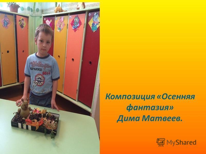 Композиция «Осенняя фантазия» Дима Матвеев.