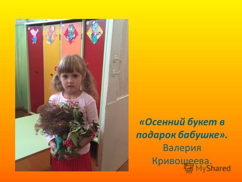 «Осенний букет в подарок бабушке». Валерия Кривошеева.