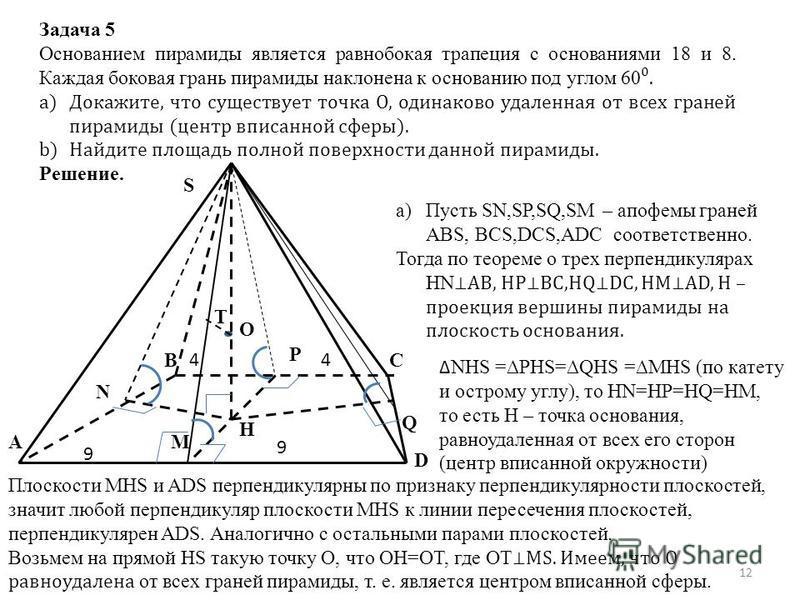 Задача 5 Основанием пирамиды является равнобокая трапеция с основаниями 18 и 8. Каждая боковая грань пирамиды наклонена к основанию под углом 60. a)Докажите, что существует точка О, одинаково удаленная от всех граней пирамиды (центр вписанной сферы).