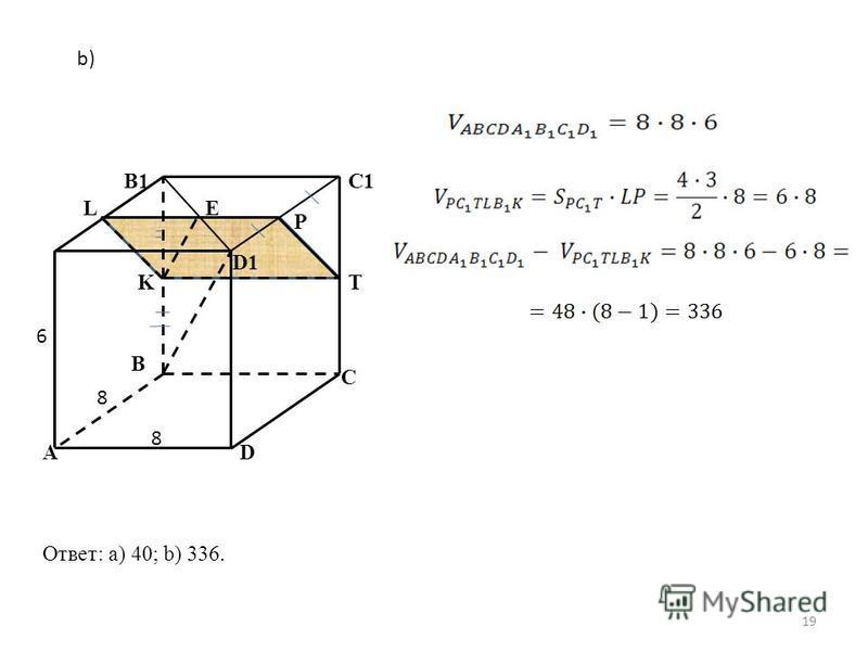 A B C D C1 D1 B1 K P EL 8 8 6 T b) Ответ: a) 40; b) 336. 19