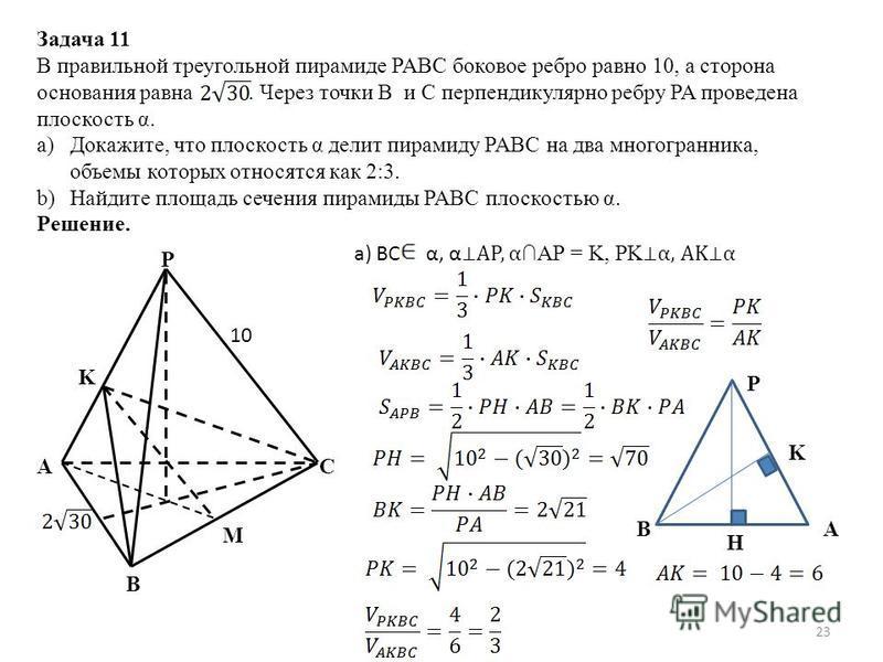 Задача 11 В правильной треугольной пирамиде PABC боковое ребро равно 10, а сторона основания равна. Через точки B и С перпендикулярно ребру PA проведена плоскость α. a)Докажите, что плоскость α делит пирамиду PABC на два многогранника, объемы которых