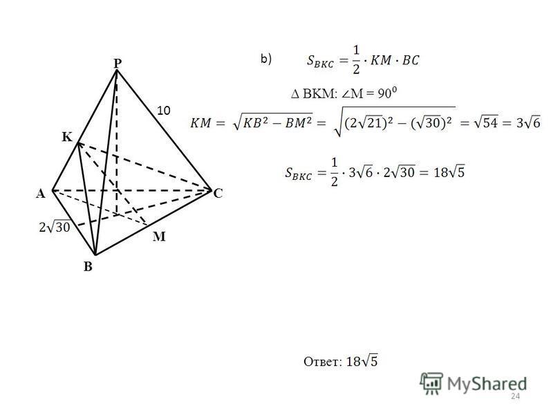 A B P K M 10 C b) BKM: M = 90 Ответ: 24