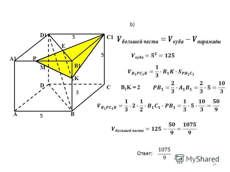 AB C D M B1 C1 D1 K E P b) B 1 K = 2 Ответ: 26 A1 5 3 5 5
