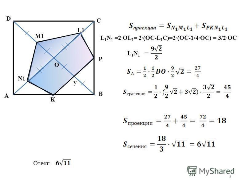 A D C B O y M1 L1 N1 K P L 1 N 1 =2OL 1 = 2(OC-L 1 C)=2(OC-1/4OC) = 3/2OC L1N1L1N1 Ответ: 5