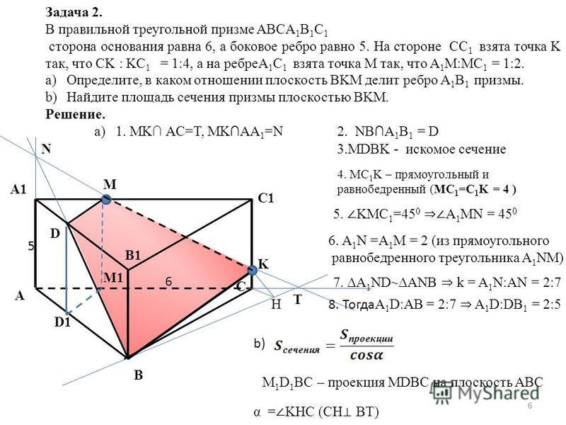 Задача 2. В правильной треугольной призме ABCA 1 B 1 C 1 сторона основания равна 6, а боковое ребро равно 5. На стороне CC 1 взята точка K так, что CK : KC 1 = 1:4, а на ребреA 1 C 1 взята точка M так, что A 1 M:MC 1 = 1:2. a)Определите, в каком отно