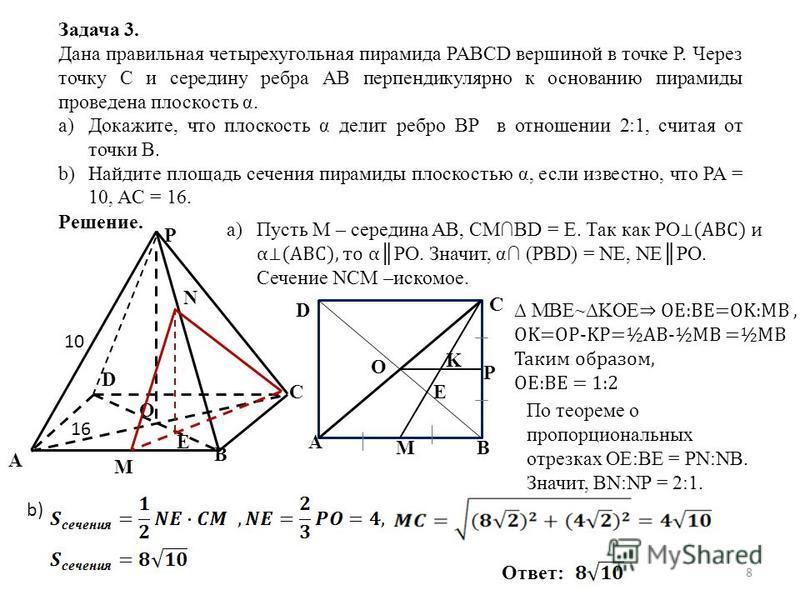 Задача 3. Дана правильная четырехугольная пирамида PABCD вершиной в точке P. Через точку С и середину ребра AB перпендикулярно к основанию пирамиды проведена плоскость α. a)Докажите, что плоскость α делит ребро BP в отношении 2:1, считая от точки B.