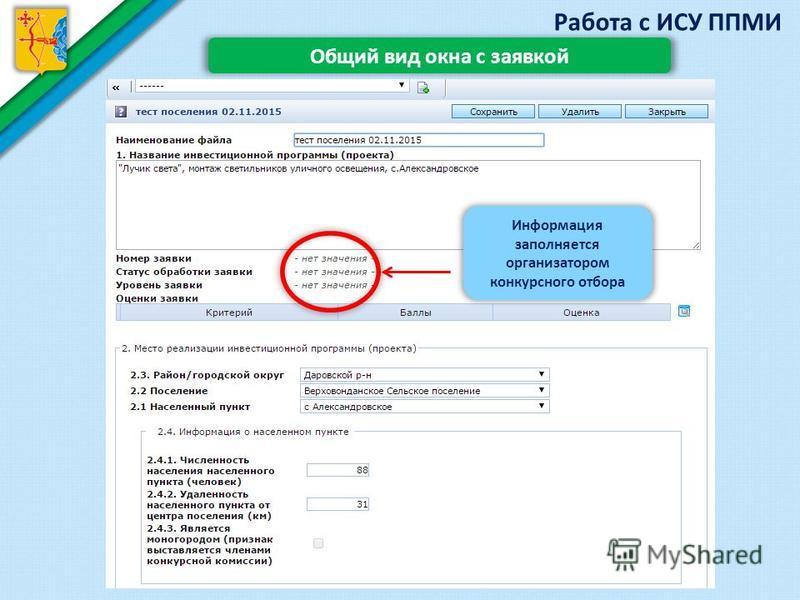 Общий вид окна с заявкой Информация заполняется организатором конкурсного отбора