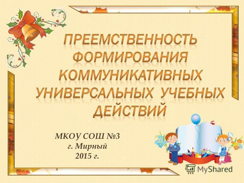МКОУ СОШ 3 г. Мирный 2015 г.