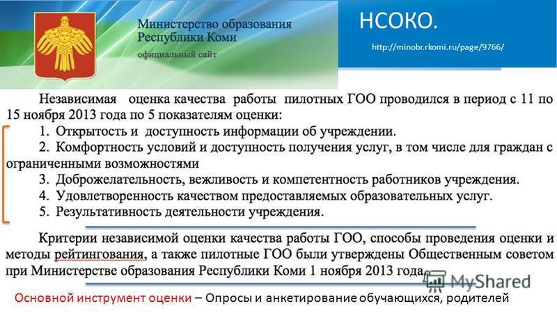 НСОКО. http://minobr.rkomi.ru/page/9766/ Основной инструмент оценки – Опросы и анкетирование обучающихся, родителей