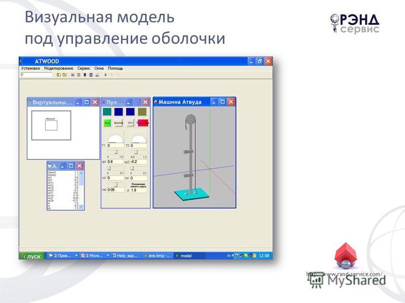 http://www.rand-service.com/ Визуальная модель под управление оболочки