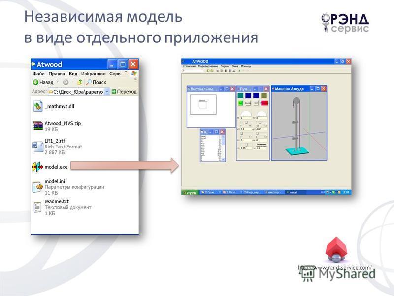 http://www.rand-service.com/ Независимая модель в виде отдельного приложения