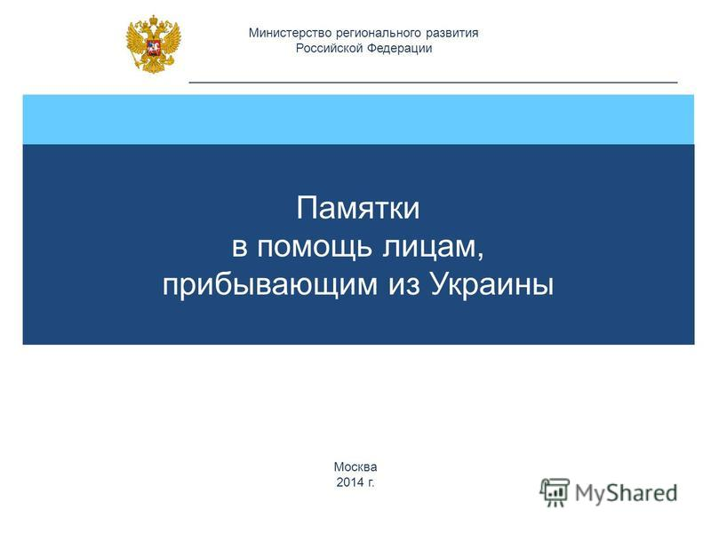 Министерство регионального развития Российской Федерации Памятки в помощь лицам, прибывающим из Украины Москва 2014 г.